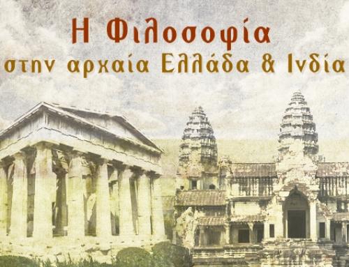 H Φιλοσοφία στην αρχαία Ελλάδα & Ινδία