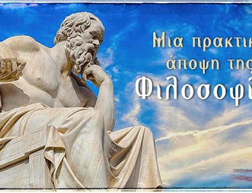 Μια Πρακτική Άποψη της Φιλοσοφίας