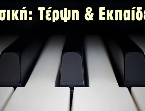 """""""Μουσική: Τέρψη και Εκπαίδευση"""""""