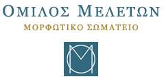 Όμιλος Μελετών Logo