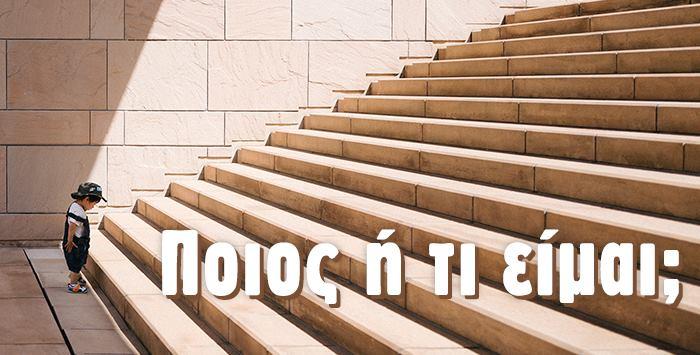 """Νέα σειρά συναντήσεων """"Πρακτικής"""" Φιλοσοφίας"""